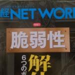 意外?!日経networkのネットワーク機器市場シェア記事でUTM1位は?