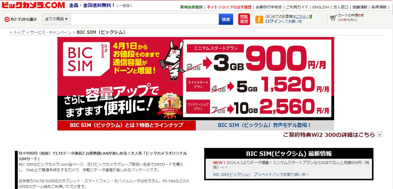 画像はBIC SIM Webサイト(http://www.biccamera.com/bc/c/service/bicsim/index.jsp)