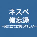 【備忘録】ネットワークスペシャリスト 2015秋に向けて 午後