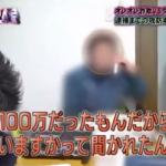 【動画】オレオレ詐欺に騙されたふりをして逮捕!!|密着警察24時