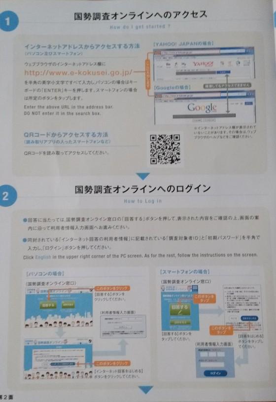 国勢調査インターネット操作ガイド(中左)
