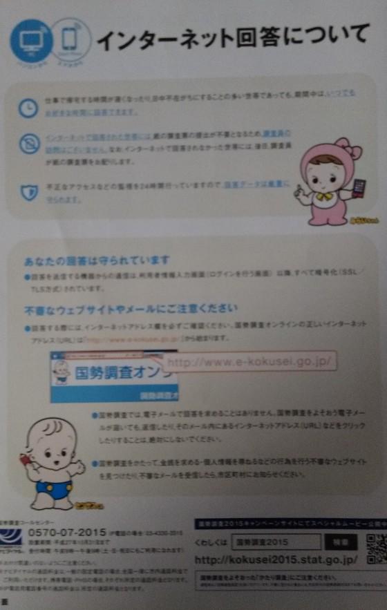 国勢調査インターネット操作ガイド(裏)