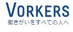 【2015年9月時点】企業口コミサイト「Vorkers」の登録方法を画像付きで紹介