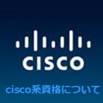 CCNAなどのシスコ(Cisco)系資格を現役ネットワークエンジニアが評価してみた