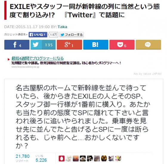 exile sinkansen