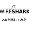 Wiresharkが2にバージョンアップ!日本語対応したので軽くレビューしてみる