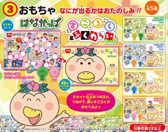 引用元:http://www.sukiya.jp/campaign/sukisuki/20151221.html