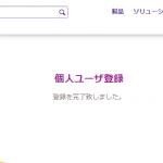 NETGEAR(ネットギア)のライフタイム保証のためユーザー登録をしてみた