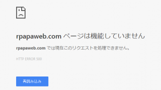 WordPressで突然のHTTP ERROR 500の原因はプラグインの自動更新だった