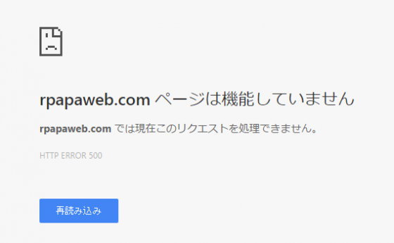 rpapaweb_error