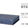 ヤマハRTX810をネットワークエンジニアの視点でレビューします。